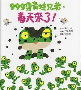 999只青蛙兄弟春天来了