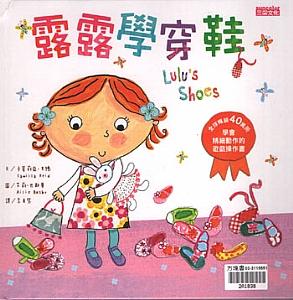 幼儿穿鞋卡通步骤图